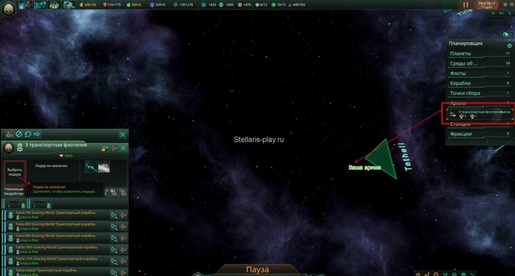 Лидеры в игре stellaris фото