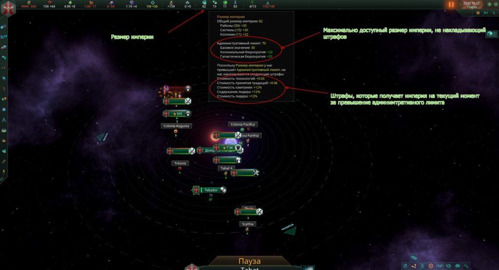 Система основного сектора stellaris фото