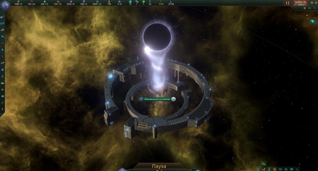 Межзвездная ассамблея в игре stellaris смотреть