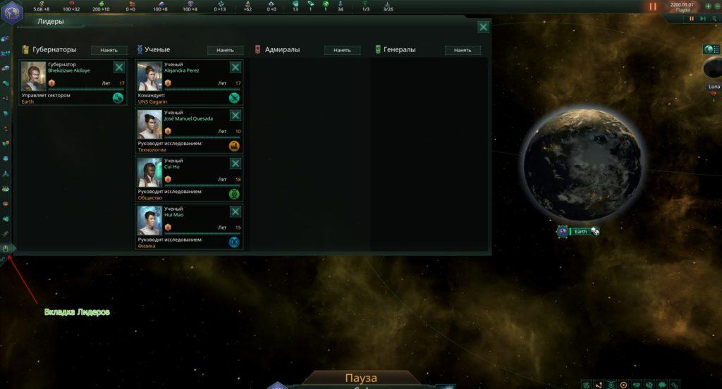 Лидеры в игре Stellaris
