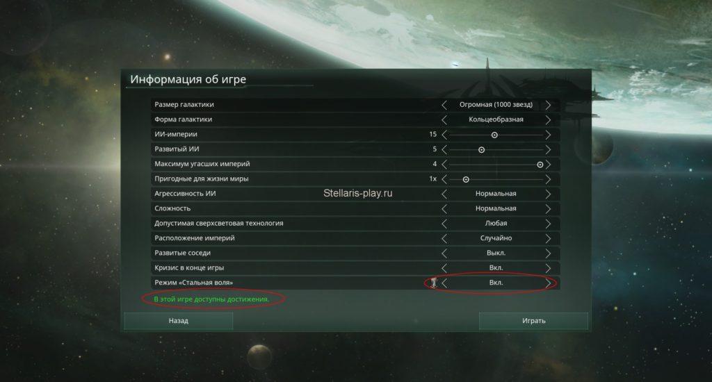 Достижения в игре stellaris