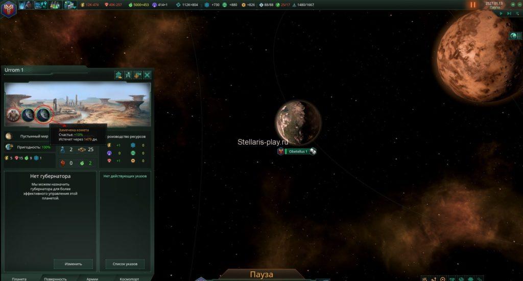 как найти планетарне модификаторы в игре stellaris