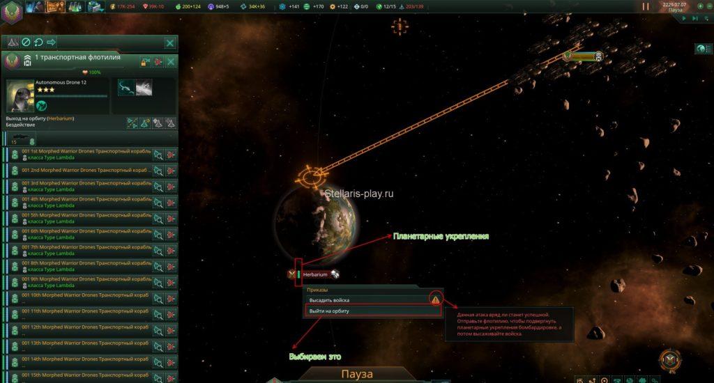 как захватить планету в stellaris смотреть
