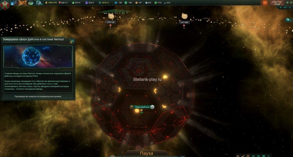 Готовая Сфера Дайсона Stellaris фото