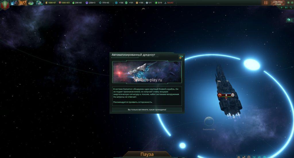 начало захвата дредноута в stellaris