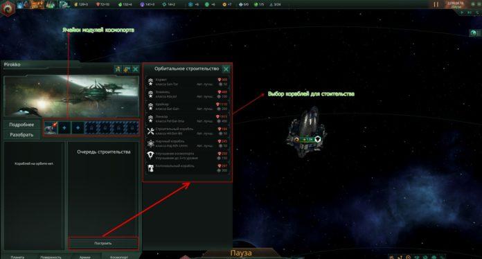 Космопорт в игре stellaris фото