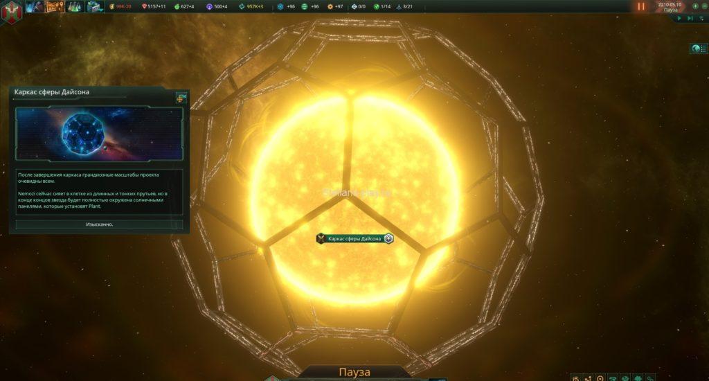 Как построить Сферу Дайсона в stellaris