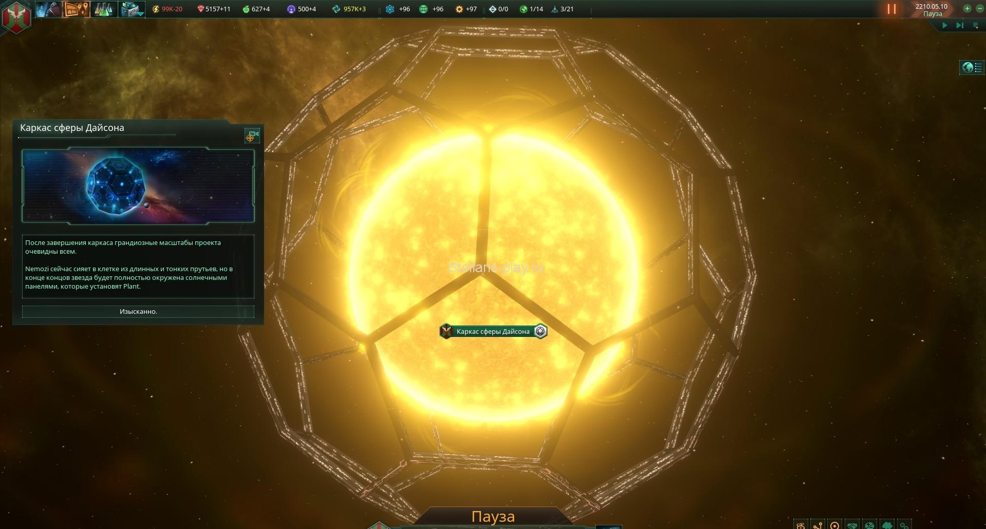 Stellaris dyson sphere дайсон телескопическая труба