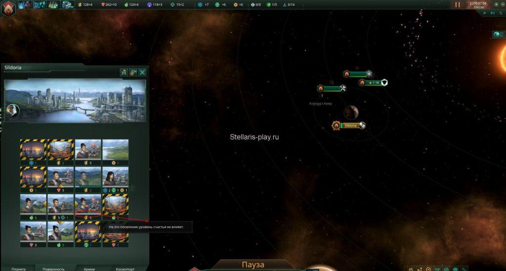 Коллективный разум stellaris