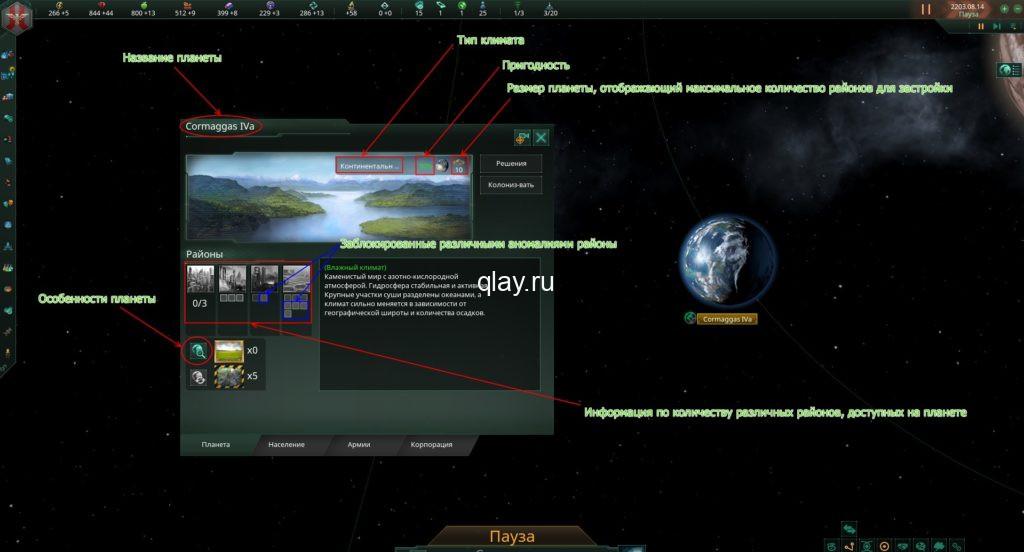 колонизация в stellaris фото