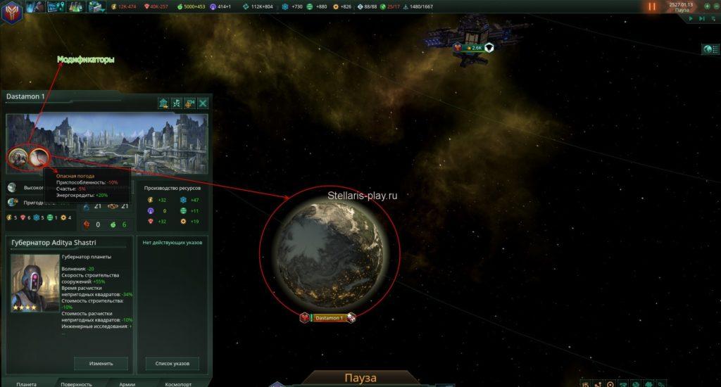модификаторы в игре stellaris смотреть