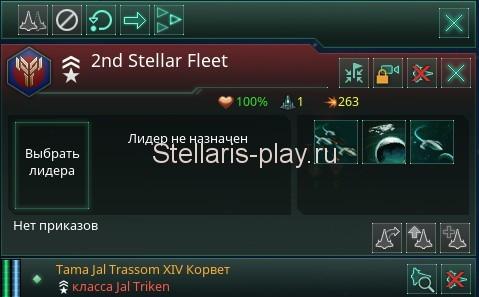 Лидеры в stellaris смотреть
