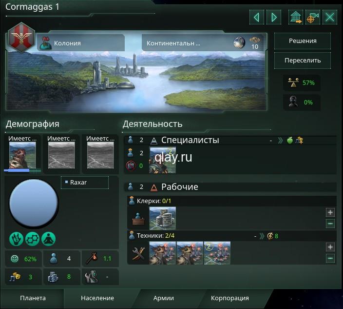 Просмотр населения на планете