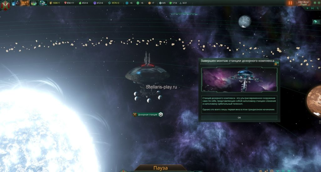 Как построить мегасооружение дозорный комплекс в stellaris