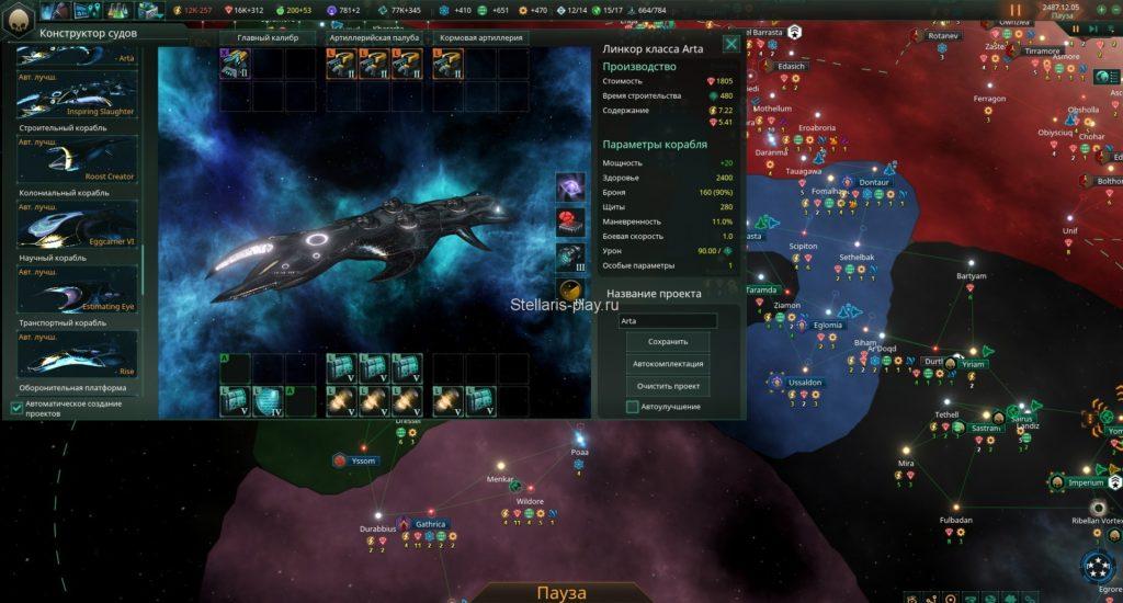 Конструктор судов stellaris фото