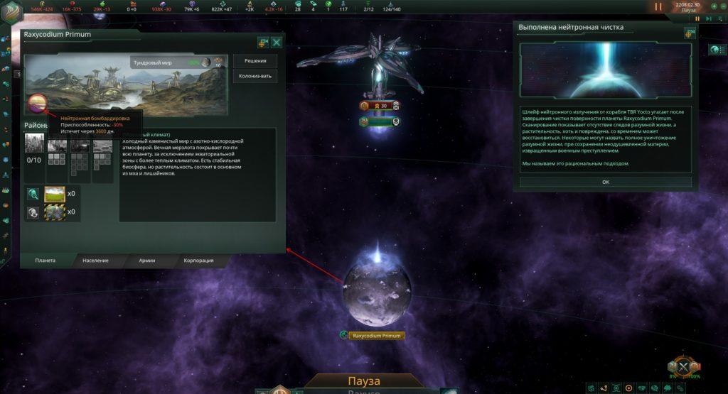 Нейтронный чистильщик в игре stellaris