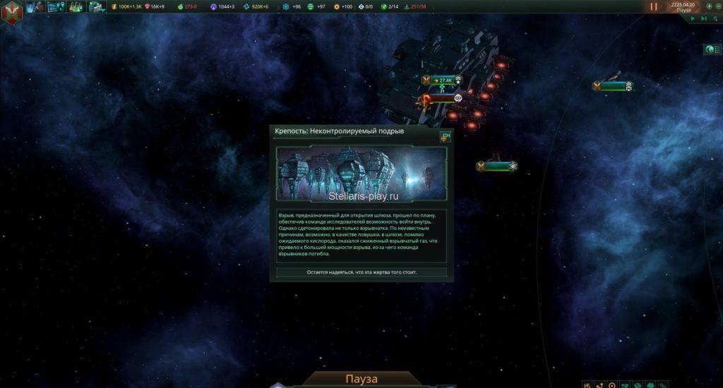 Stellaris загадочная крепость фото