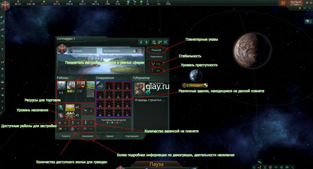 как колонизировать планету в stellaris фото смотреть