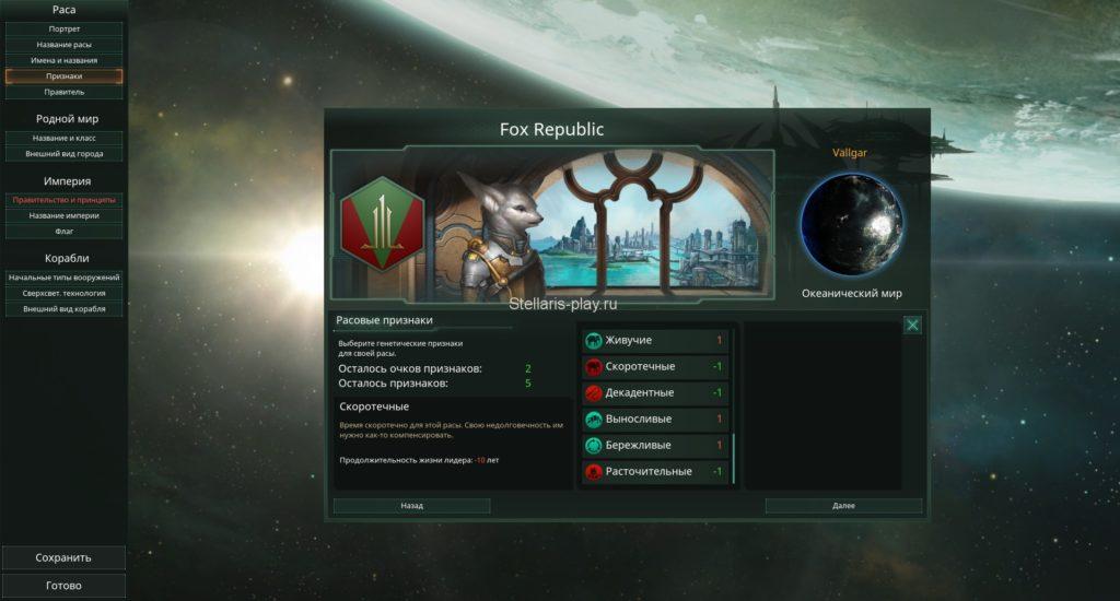 Признаки и принципы в игре stellaris