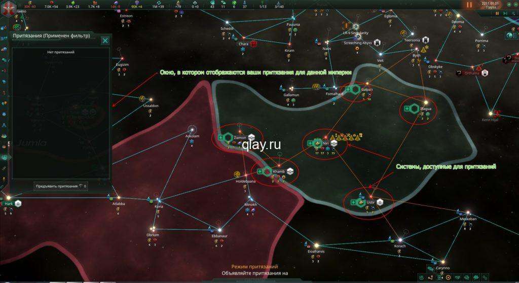 Война в stellaris как начать