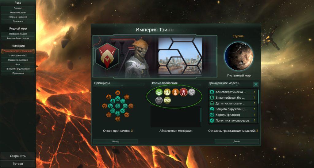 Формы правления в игре Stellaris