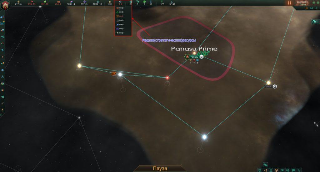 Редкие ресурсы в игре stellaris