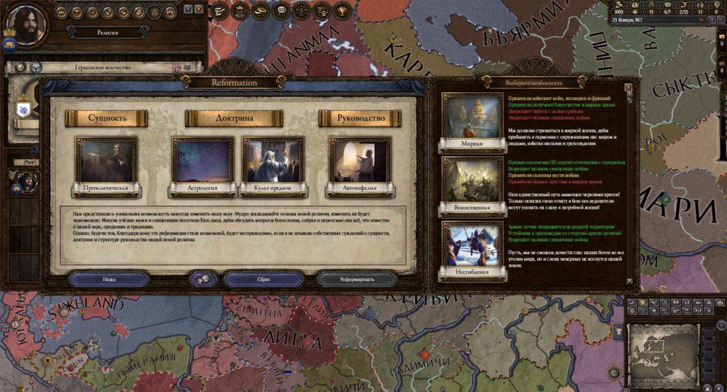 Реформация религии Crusader kings 2