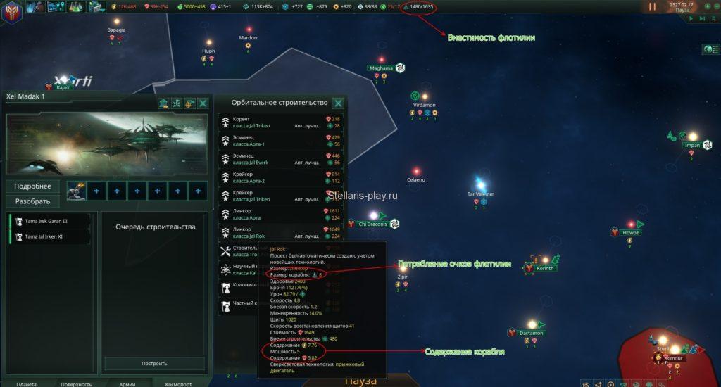 Строительство флота в stellaris