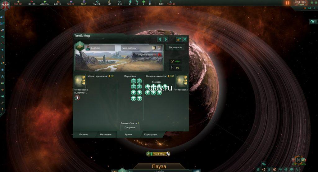 Как захватить планету в игре стелларис