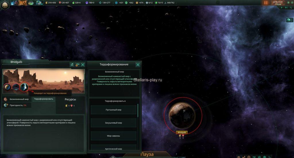 stellatis кандидат на терраформирование