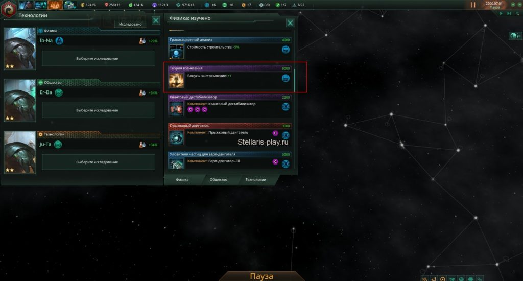 stellaris технологии смотреть
