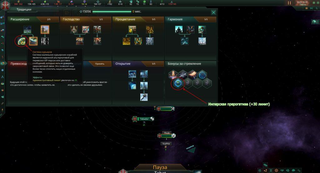 Традиции в игре stellaris фото