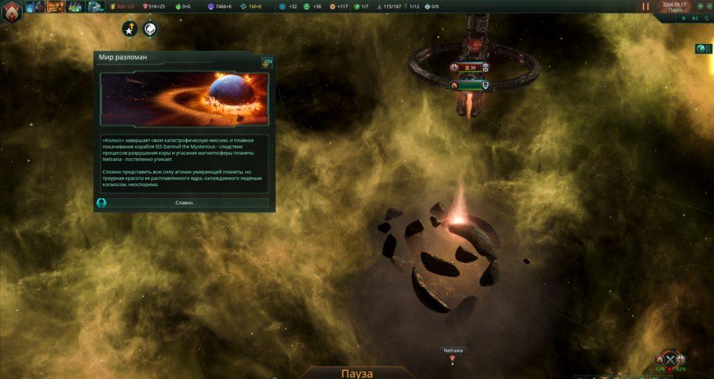 Уничтоженная Колоссом планета