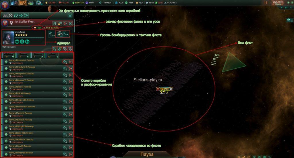 Флотилия в stellaris фото