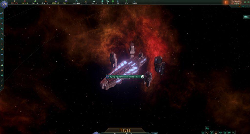 Центр стратегической координации Stellaris смотреть
