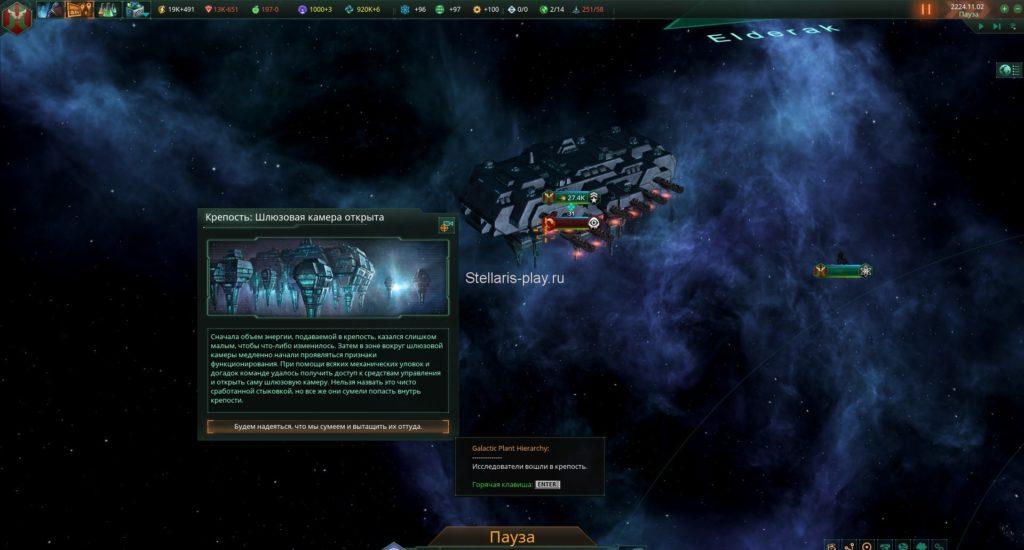 Квест на загадочную крепость в Stellaris
