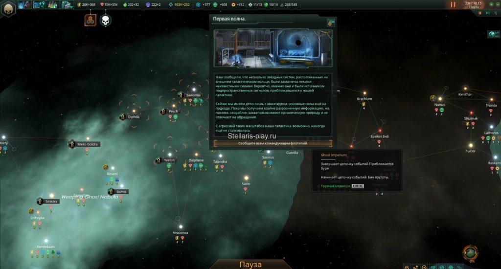 Преторианцы stellaris фото смотреть
