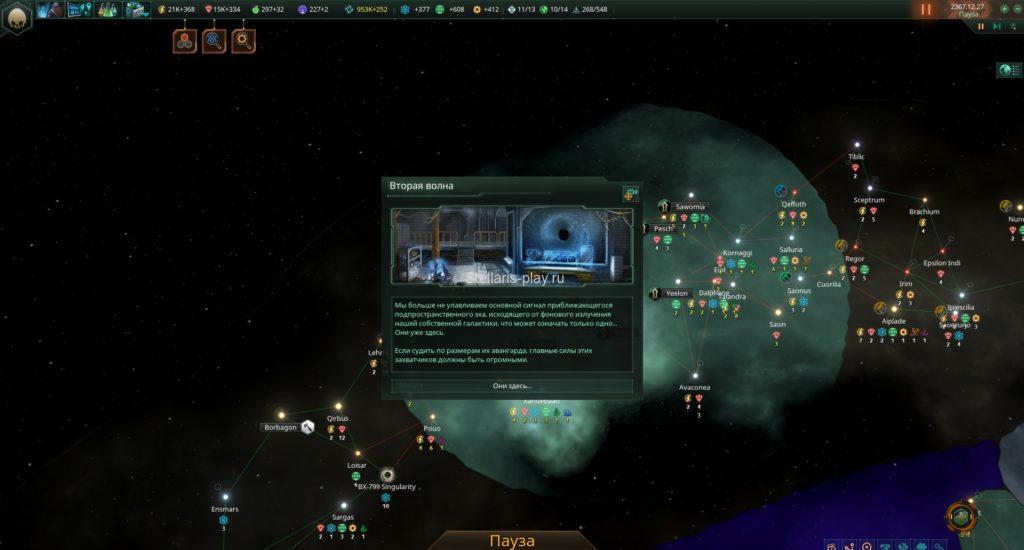 Как победить преторианцев в stellaris