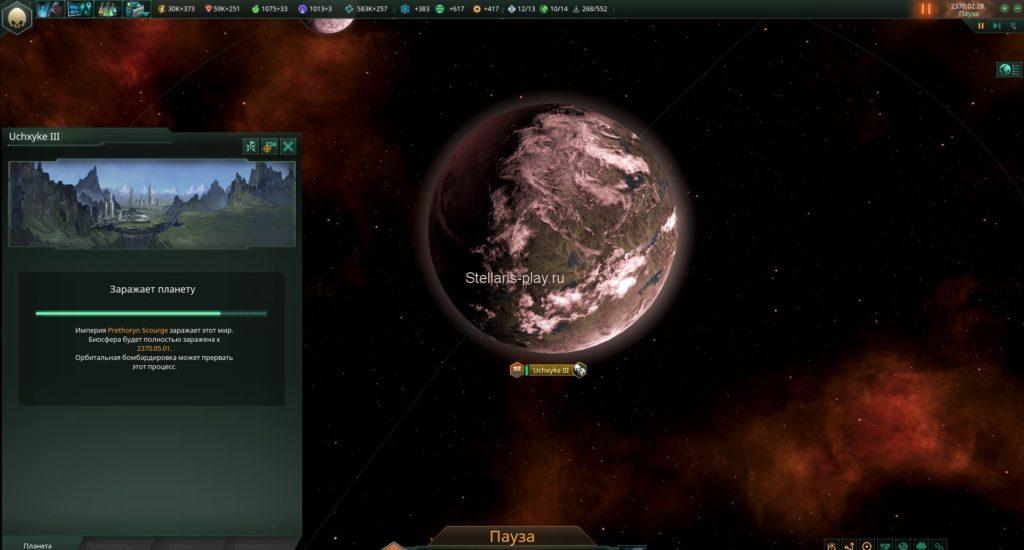 Процесс заражения планеты роем stellaris фото