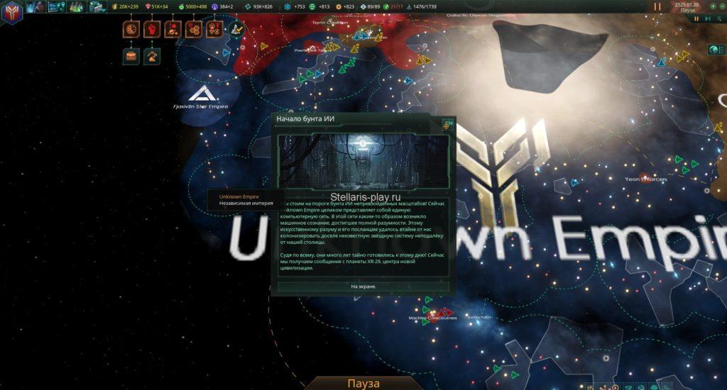 Восстание AI кризис stellaris фото смотреть