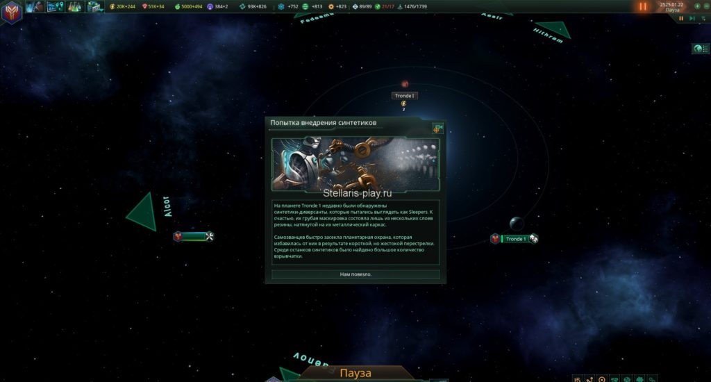 Диверсия в stellaris кризис фото