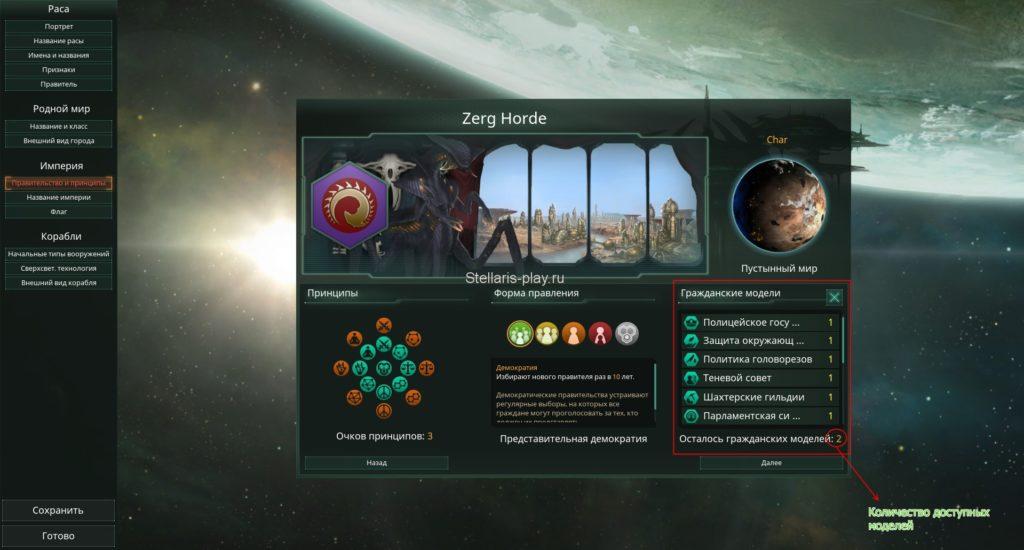 Гражданские модели в stellaris