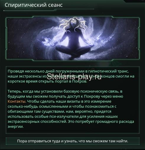 stellaris покров спиритический сеанс фото