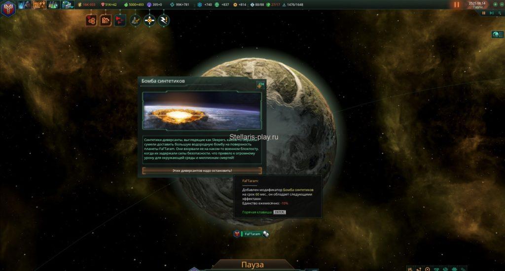 Бомба синтетиков stellaris фото кризис