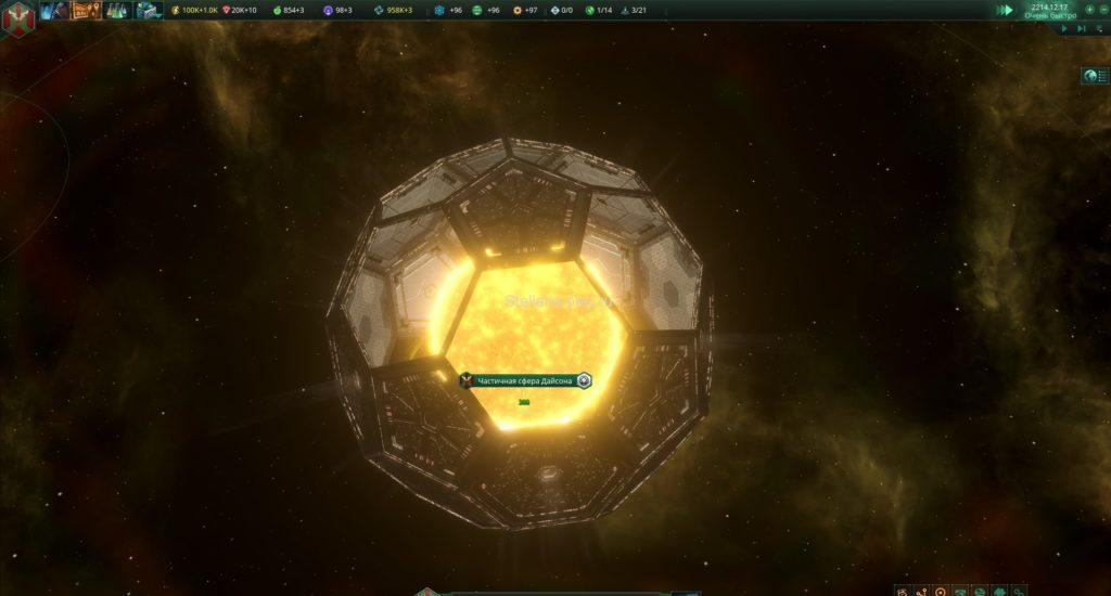 Как же построить сферу сайсона в игре stellaris