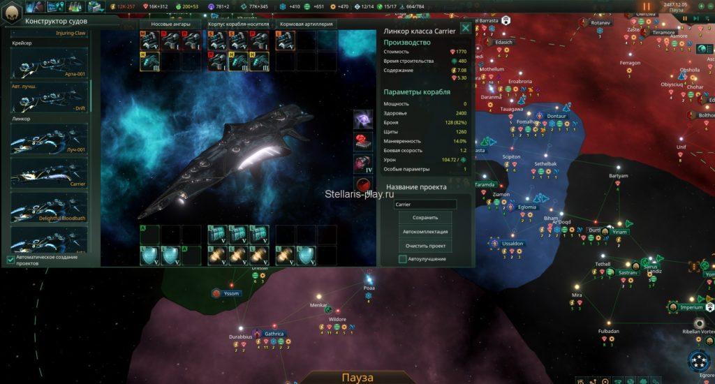 Модули для кораблей stellaris фото