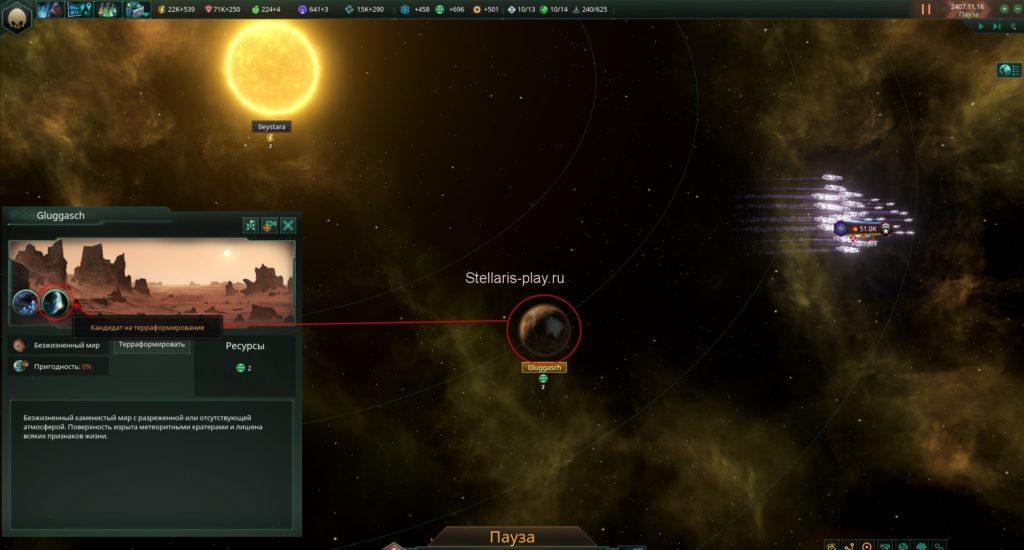 Безжизненные миры stellaris смотреть фото