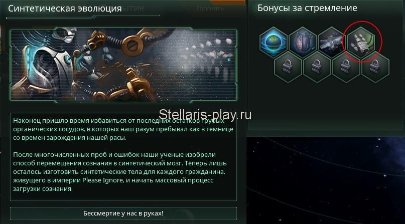 Синтетическая эволюция в stellaris