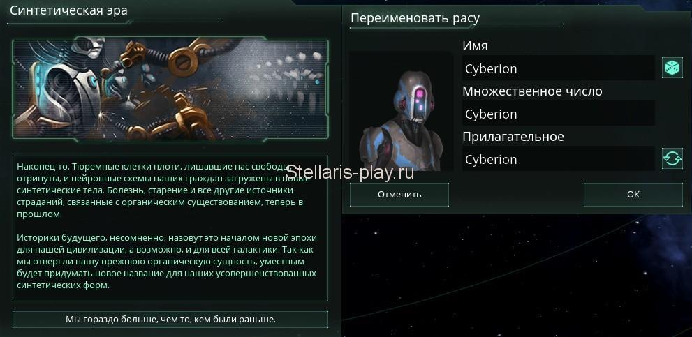 Синтетисеская эра stellris новая раса