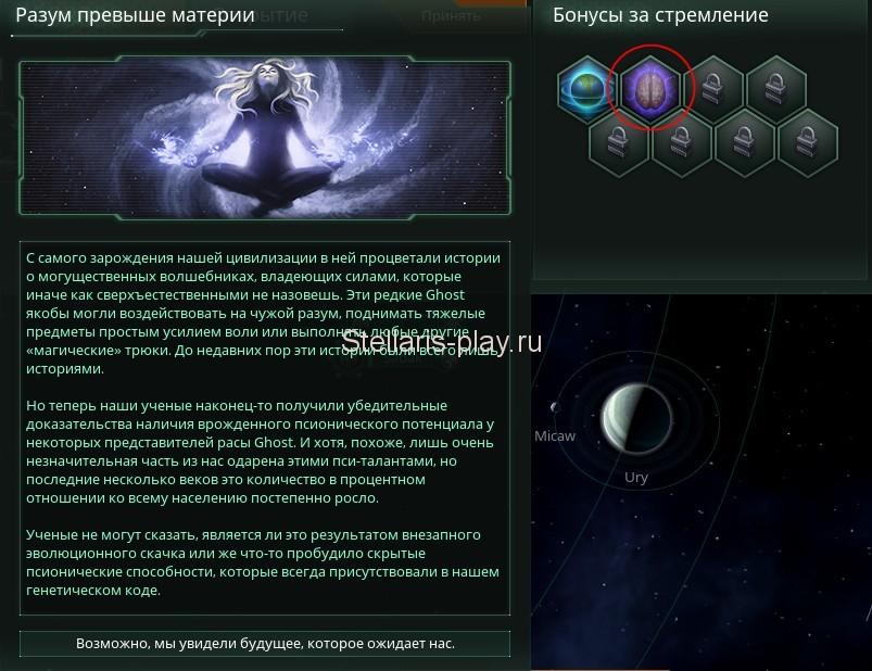 Разум превыше материи stellaris